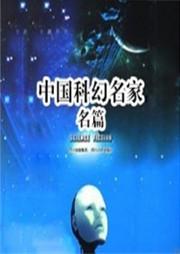 中国科幻名家名篇